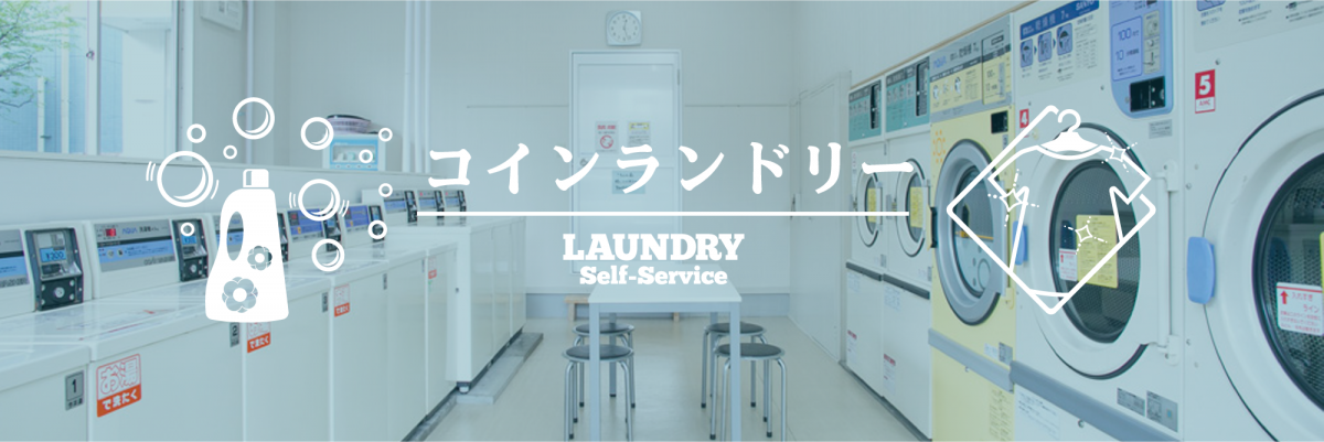 title_coin_laundry