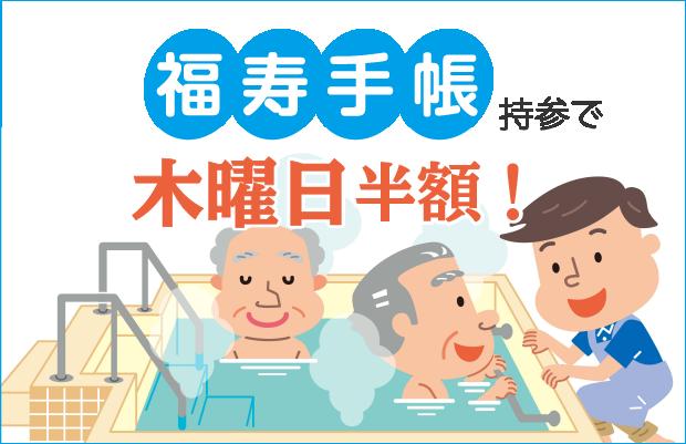banner_fukujutecho